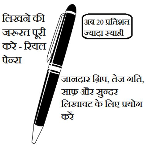 Health par essay in hindi